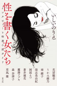 『性を書く女たち』書影;0801 のコピー